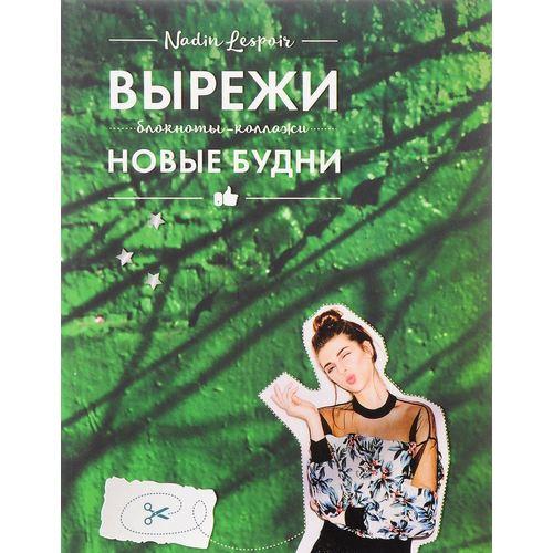 """Блокнот """"Вырежи новые будни"""", 192 стр., 16,2 х 21 см"""
