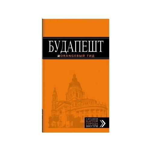 Путеводитель Будапешт