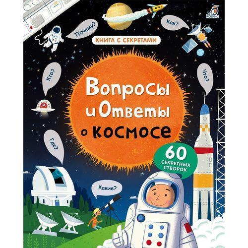 Вопросы и ответы о космосе панова о пер игры манга зоргл в космосе