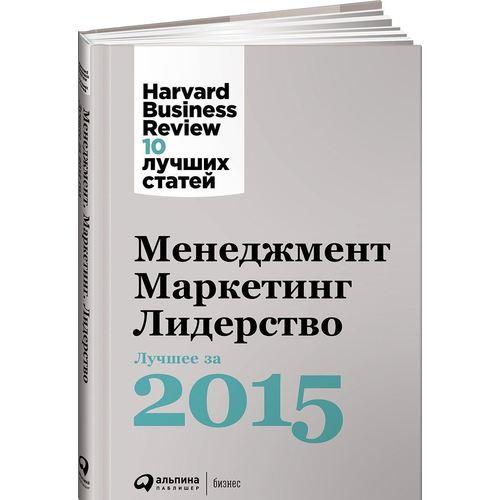 Менеджмент. Маркетинг. Лидерство. Лучшее за 2015 год harvard business review hbr инновационный менеджмент