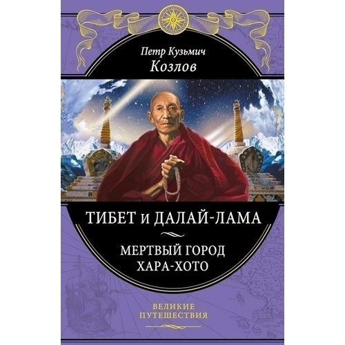 Тибет и Далай-лама. Мёртвый город Хара-Хото
