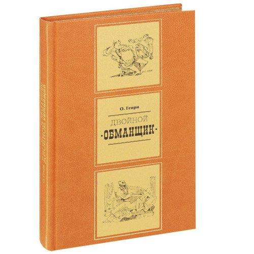 Двойной обманщик дневники 1862 1910