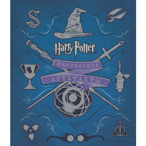 говорящие книжки Гарри Поттер. Магические артефакты