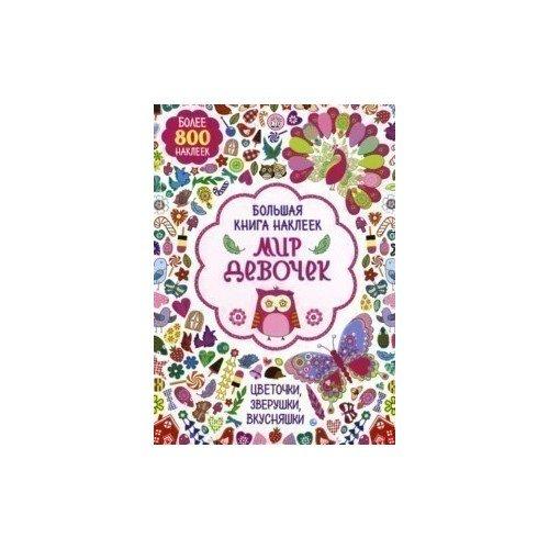 Большая книга наклеек. Мир девочек раскраски узоры фиолетовая