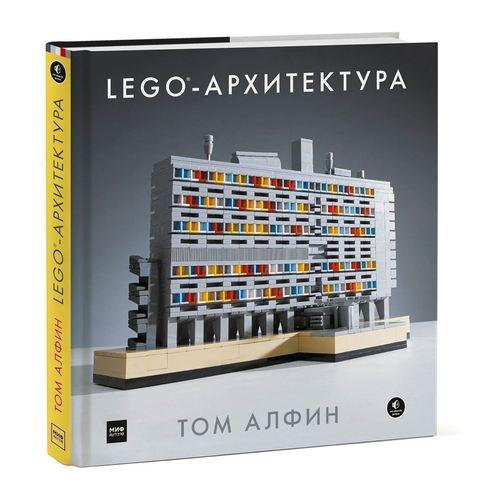ЛЕГО-архитектура эксмо лего архитектура