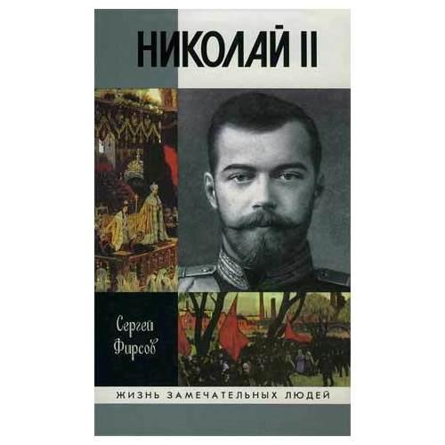 Николай II. Пленник самодержавия