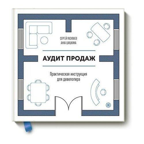 разуваев сергей александрович печеркина анна александровна книга продаж девелопера Аудит продаж. Практическая инструкция для девелопера