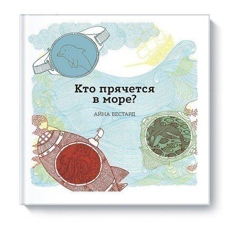 Кто прячется в море? обучающая книга азбукварик кто прячется в джунглях 9785402003545