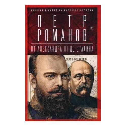 цена От Александра III до Сталина. Россия и Запад на качелях истории онлайн в 2017 году