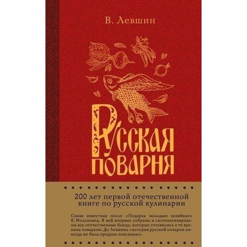 Русская поварня левшин в русская поварня