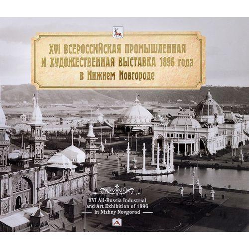 XVI Всероссийская промышленная выставка 1896 года в Нижнем Новгороде