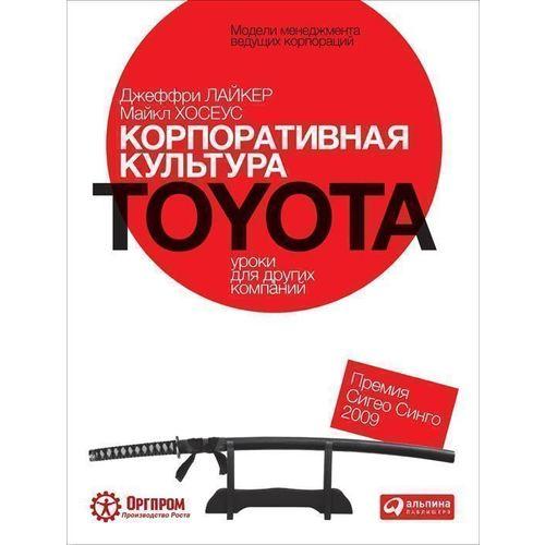Корпоративная культура Toyota. Уроки для других компаний дёмин данила корпоративная культура десять самых распространенных заблуждений