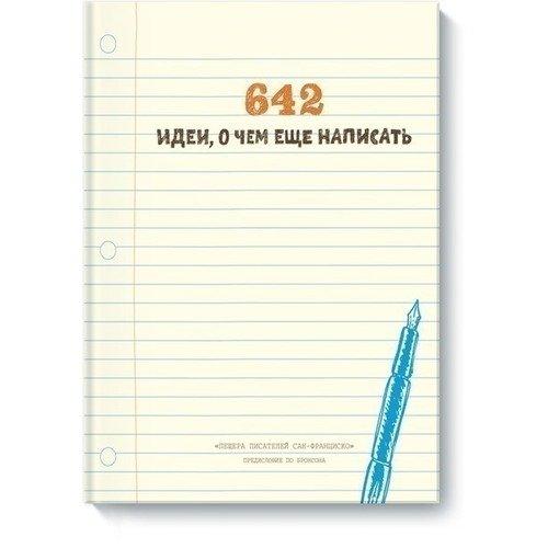 642 идеи, о чём ещё написать 642 идеи что нарисовать