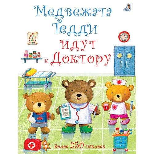 Медвежонок Тедди. Медвежата Тедди идут к доктору цена