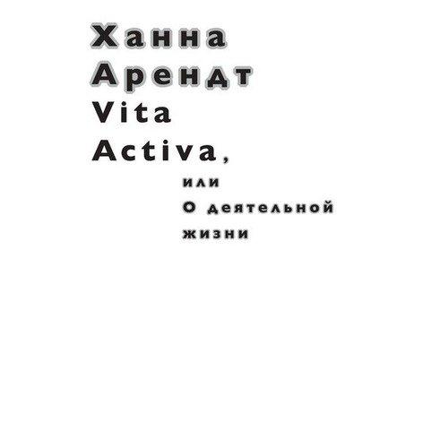 Vita Activa, или О деятельной жизни цена
