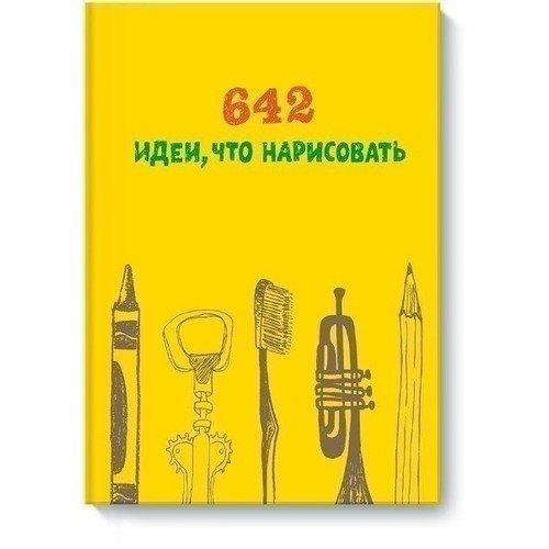 Блокнот 642 идеи, что нарисовать 642 идеи что нарисовать