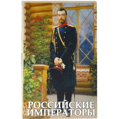 """Набор открыток """"Российские императоры"""""""