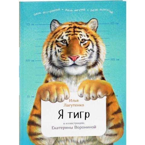 Купить Я тигр. Занимательная зоология, Познавательная литература