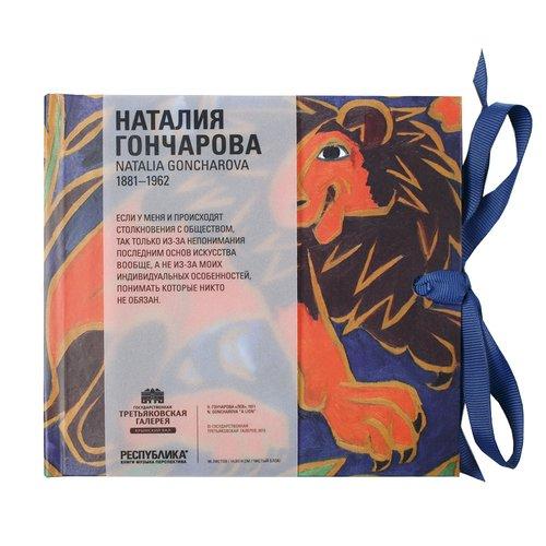 Записная книжка нелинованная Лев, 96 листов записная книжка мудрость веков 96 листов