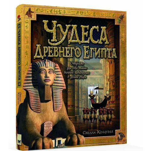 Чудеса Древнего Египта отсутствует проклятие фараонов тайны древнего египта