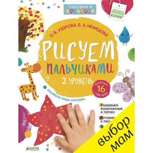 Рисуем пальчиками. 1-3 года. 2 уровень clever книга рисуем пальчиками 5 7 лет 6 уровень