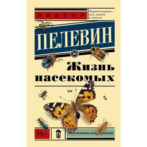 Жизнь насекомых виктор пелевин жизнь насекомых