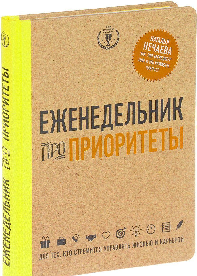 Еженедельник про приоритеты А5, 288 стр. бренда Эксмо – купить по цене 382 руб. в интернет-магазине Республика, 453509. Нет в наличии