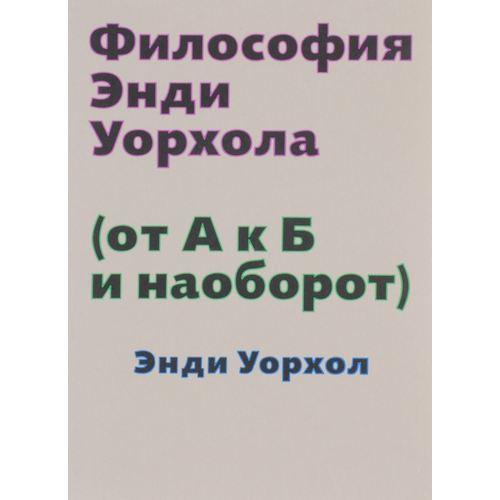 Философия Энди Уорхола