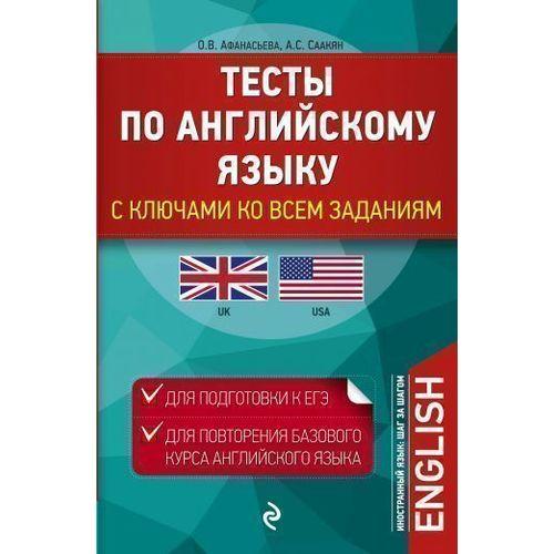 Тесты по английскому языку. С ключами з и бурова пособие по английскому языку