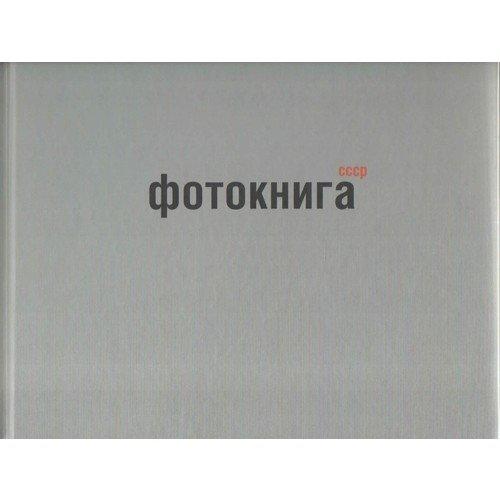 Фотокнига СССР