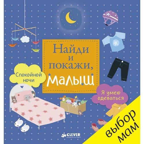 Найди и покажи, малыш. Я умею одеваться. Спокойной ночи clever книжка найди и покажи малыш я умею одеваться спокойной ночи clever