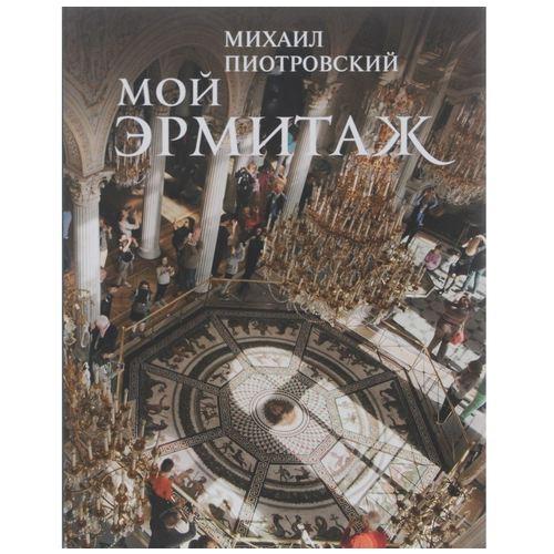 купить Мой Эрмитаж по цене 2450 рублей