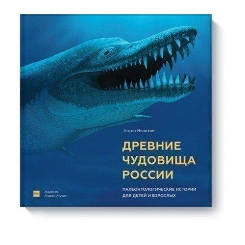 Купить Древние чудовища России. Палеонтологические истории для детей и взрослых, МИФ, Познавательная литература