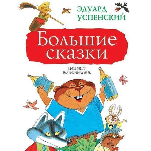 Большие сказки косьмина е сост народный художник россии косьмин дмитрий александрович живопись