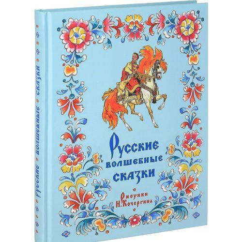 Русские волшебные сказки отсутствует собрание предметов русской старины натальи леонидовны шабельской
