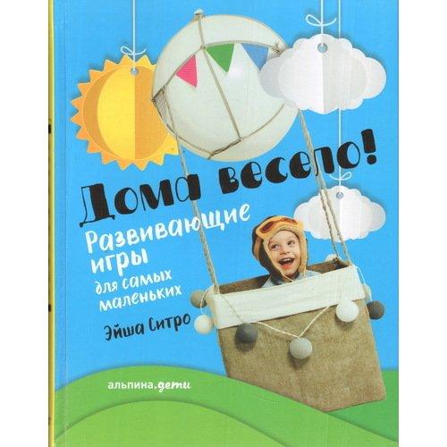 Купить Дома весело! Развивающие игры для самых маленьких, Альпина Паблишер, Задания и загадки