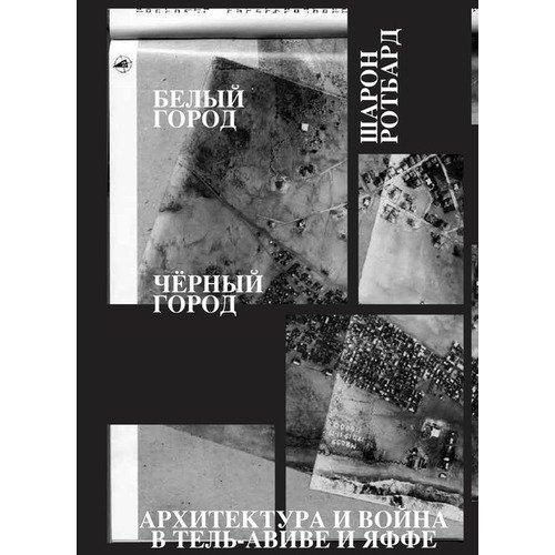 Белый город. Черный город. Архитектура и война в Тель-Авиве и Яффе авиабилеты бангкок тель авив