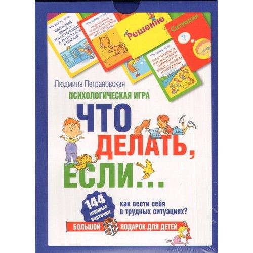 Купить Психологическая игра для детей Что делать, если... , АСТ, Игры для детей