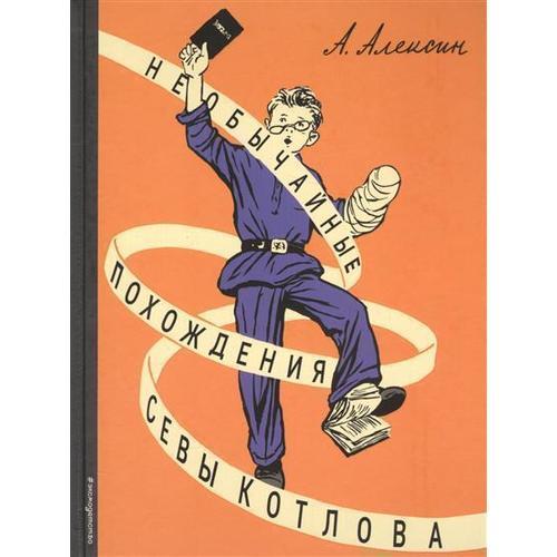 Необычайные похождения Севы Котлова, Художественная литература  - купить со скидкой