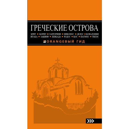 Путеводитель Греческие острова