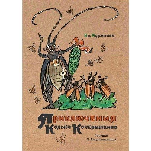 Приключения Кольки Кочерыжкина муравьев в приключения кольки кочерыжкина