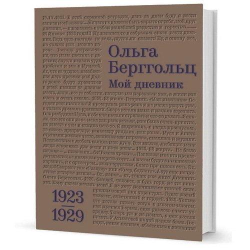 Ольга Берггольц. Мой дневник. Том 1. 1923-1929