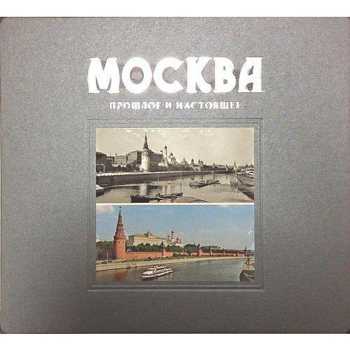 Фото - Альбом Москва. Прошлое и настоящее альбом санктъ петербургъ прошлое и настоящее