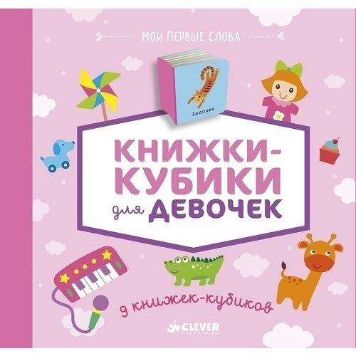 9 книжек-кубиков. Книжки-кубики для девочек clever 9 книжек кубиков книжки кубики для мальчиков мои первые слова с рождения
