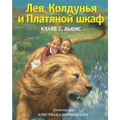 Лев, Колдунья и Платяной шкаф эксмо лев колдунья и платяной шкаф ил п бэйнс