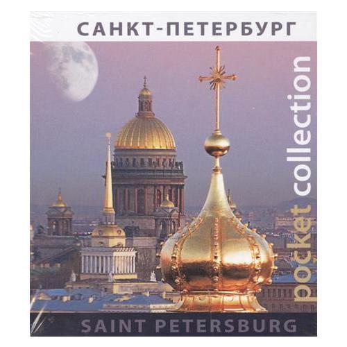Санкт-Петербург / Saint Peterburg
