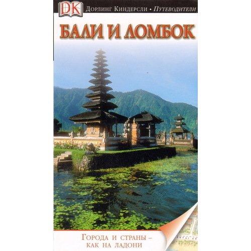 Путеводитель Бали и Ломбок уллиан р бали и ломбок путеводитель