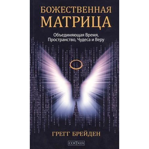 Божественная матрица, объединяющая Время, Пространство, Чудеса и Веру пока существует пространство