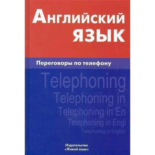 Английский язык. Переговоры по телефону в а нагорнов французский для бизнеса переговоры по телефону