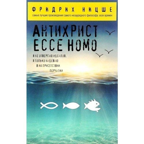 Антихрист. Ecce Homo ливри анатолий ecce homo